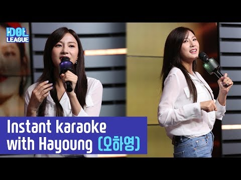 (ENG SUB) Instant karaoke with Hayoung(2/4)[IDOL LEAGUE]
