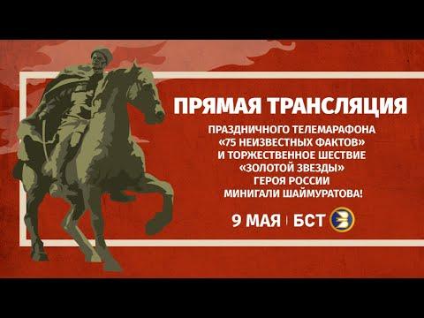Торжественное прибытие в Уфу звезды Героя России генерала Шаймуратова