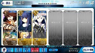 Brynhildr  - (Fate/Grand Order) - 【FGO】Lostbelt 2 - Chapter 12 - Arrow 5 - Sigurd/Ophelia vs Fujino
