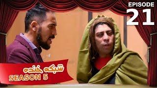 Shabake Khanda - Season 5 - Episode 21