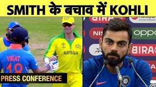 Virat Kohli ने बताया क्यों Fans की वजह से Steve Smith से मांगी माफी | #INDcsAUS | #CWC19