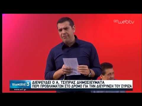 ΠΓ ΣΥΡΙΖΑ: Ο δρόμος προς το συνέδριο | 29/01/2020 | ΕΡΤ