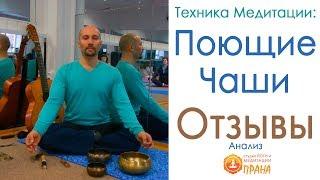 Отзывы и анализ медитации с поющими чашами, Отзыв о технике медитации с поющими чашами