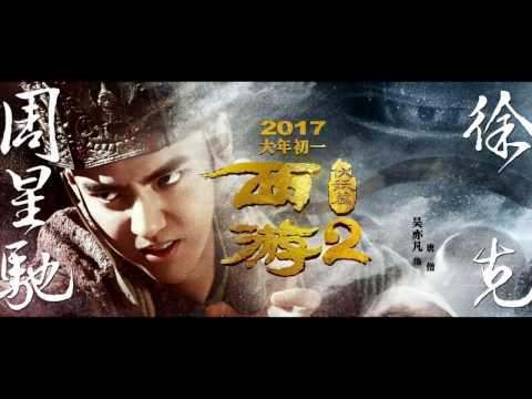Kris Wu (吴亦凡) and Tan Jing (谭晶)  - 乖乖 (Good Kid) (Journey to the West 2: The Demons Strike Back OST)