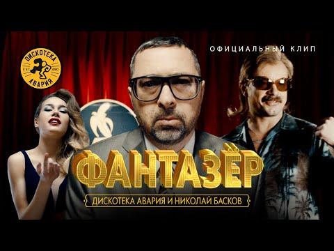 Дискотека Авария & Николай Басков - Фантазер