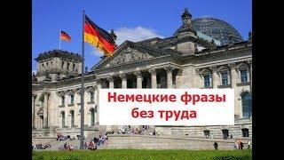 02, Немецкие фразы и слова запоминаем легко