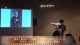 テノール高田正人が語る!東京二期会プッチーニ〈三部作〉プレトーク・前半・