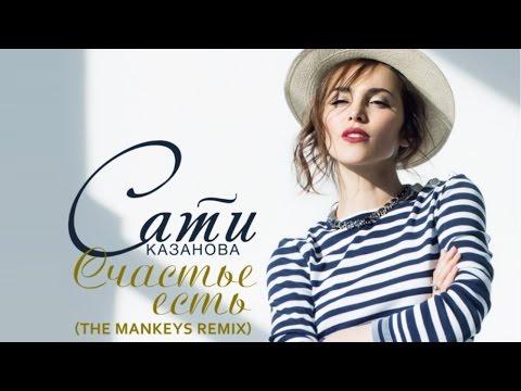 Сати Казанова - Счастье есть (The Mankeys Remix) (Official Audio 2016)