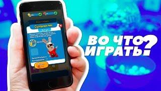 Во что поиграть в марте на смартфон? Игры для iOS и Android