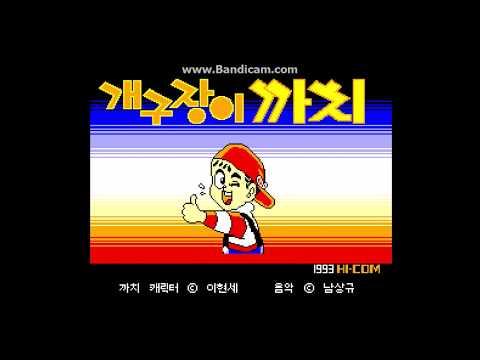 Letsplay Gaegujangi Kkachi (개구장이 까치)