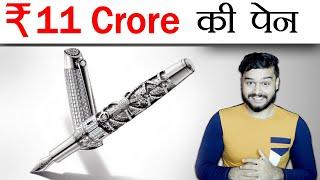 ₹11 करोड़ की पेन - क्या है इसमें? Most ExPENsive Pen in the World & Random Facts - TEF Ep 101