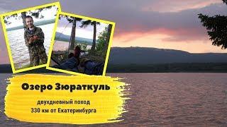 Озеро Зюраткуль озера челябинской области