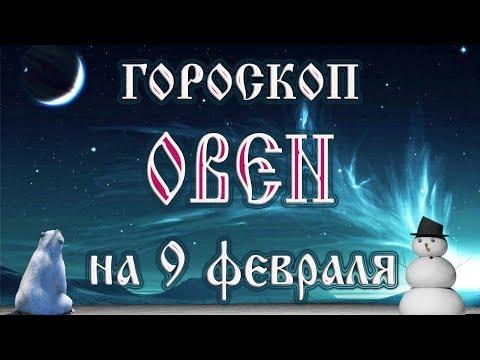 Гороскоп совместимость дева овен