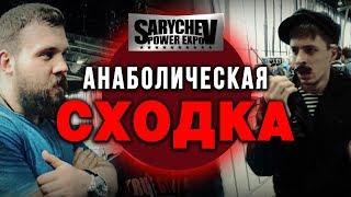 АНАБОЛИЧЕСКАЯ СХОДКА. Если бы ТВ снимало про SPE...