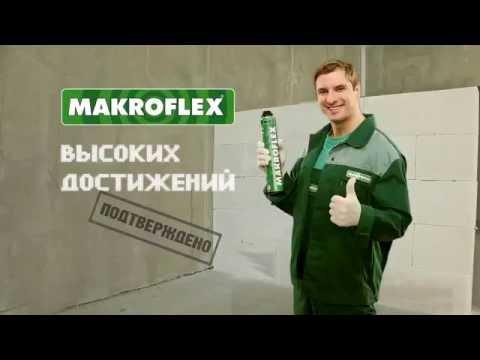 СТРОИТЕЛЬНАЯ КЛЕЙ-ПЕНА Makroflex vs цемент