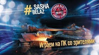 WoT Blitz - Belaz со зрителями - World of Tanks Blitz (WoTB)