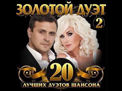 Золотой дуэт Шансона - 2/ПРЕМЬЕРА АЛЬБОМА 2019