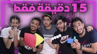 تحدي اغرب المنتجات في 15 دقيقة 😭⏰ !!