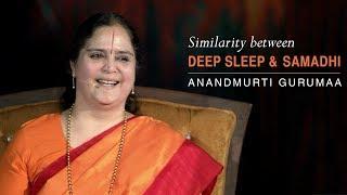 Similarity between deep sleep & samadhi | Anandmurti Gurumaa