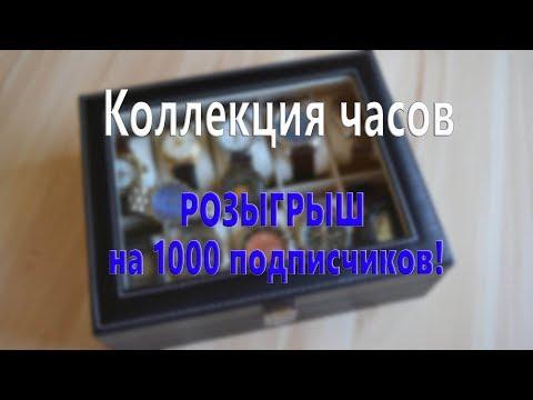 Часовая коллекция Юрия, к 1000 подписчикам!