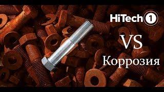 Антикоррозийная смазка и защита HiTech1 210 мл. от компании Мир Очистителей - видео