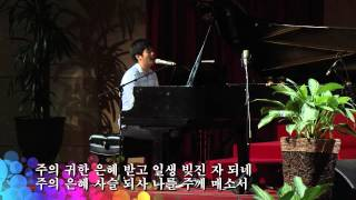 복의 근원 강림하사 - 한준수 형제