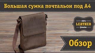 Большая мужская кожаная сумка почтальон под A4