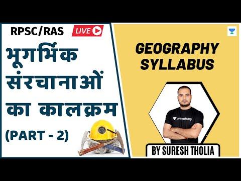 भूगर्भिक संरचानाओं का कालक्रम - 2   Geography Syllabus   RPSC/RAS 2020/2021   Suresh Tholia