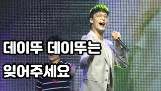 [S영상] 성훈 대만 팬미팅, '데이뚜~는 잊으라는 완벽한 무대'