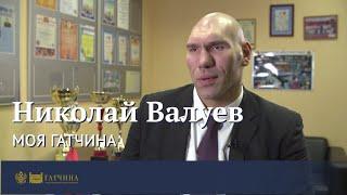 Николай Валуев рассказывает о Гатчине