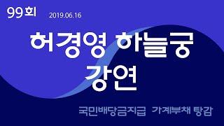 🔴허경영 하늘궁 강연 99회 190616