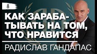 Радислав Гандапас: «Как зарабатывать на том, что нравится». Рекомендации от Радислава Гандапаса.