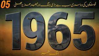 History Of Pakistan   What Happened in 1965 # 05   Faisal Warraich