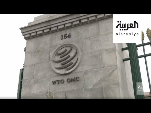 العرب اليوم - شاهد: ما هى أبرز مهام منظمة التجارة العالمية؟