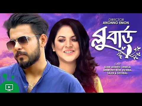Blue Bird - ব্লু বার্ড | Siam Ahmed, Urmila Srabonti Kor | Bangla Hit Telefim 2018
