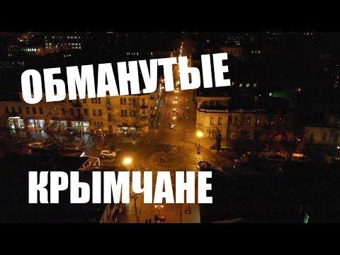 Как обманывают Предпринимателей в Крыму. Дорогое электричество. Openex. Симферополь сегодня 2019