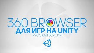 360 Browser - для игр на Unity Web Player   Русская версия.