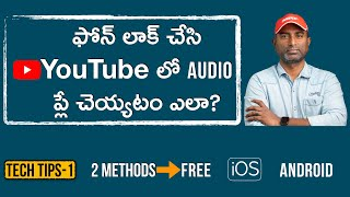 How to play Youtube Videos in background?Listen to Audio-iPhone & Android -Telugu- Tech Tips-1