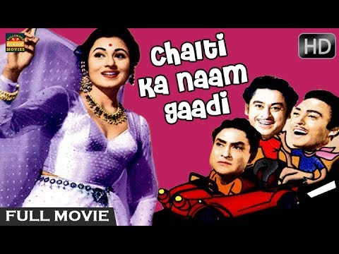 Chalti Ka Naam Gaadi {HD} Full Movie (1958) | Kishore Kumar - Madhubala | Bollywood Comedy Movie