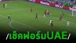 ยูเออี ซุ่มเงียบก่อนเจอไทย | 14-10-62 | เรื่องรอบขอบสนาม