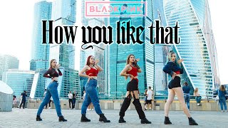 [KPOP IN PUBLIC, RUSSIA][BOOMBERRY]BLACKPINK - How You Like That dance cover