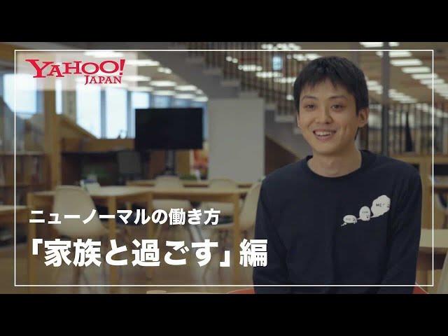 Yahoo! JAPAN 採用ムービー 「家族と過ごす」篇