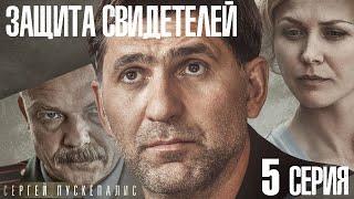 сериал Защита свидетелей / 5 серия