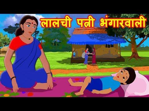 Lalchi Patni Bhangar Wali Hindi Kahaniya for Kids