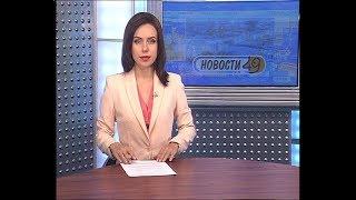 """Новости Новосибирска на канале """"НСК 49"""" // Эфир 07.07.17"""