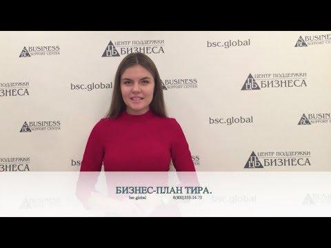 БИЗНЕС-ПЛАН ТИРА