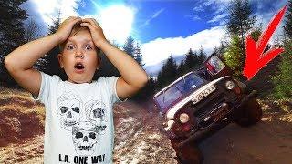 Чуть НЕ ПЕРЕВЕРНУЛИСЬ на джипе в горах!!! Все ОБОШЛОСЬ!!! Для детей For Kids Children Матвей Котофей