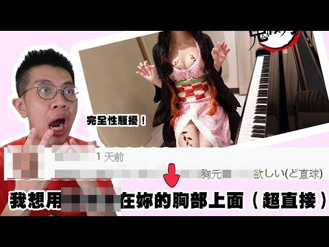 日本人究竟在Pan piano影片底下留言什麼?