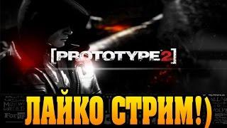 Прохождение Prototype 2 | ЛАЙКО СТРИМ  #4