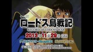 OVA版「ロードス島戦記」デジタルリマスターBlu-rayBOX告知TVスポット